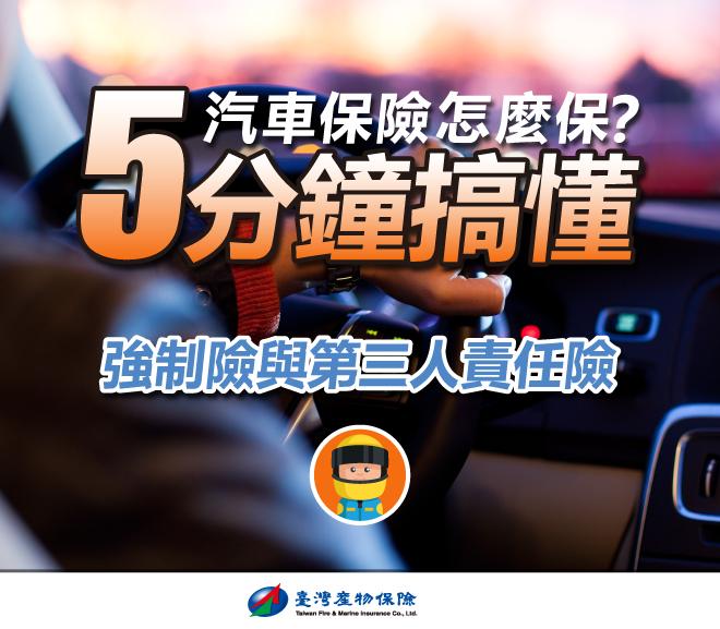 汽車保險怎麼保?五分鐘搞懂「強制險」與「第三人責任險」