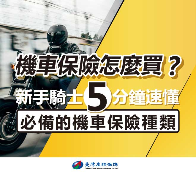 機車保險怎麼買?新手騎士5分鐘速懂必備的機車保險種類