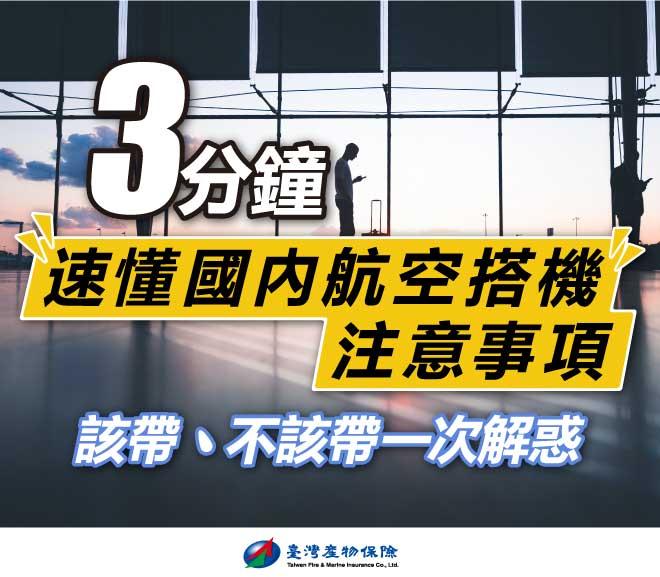 3分鐘速懂國內航空搭機注意事項,該帶、不該帶一次解惑