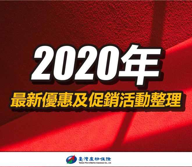 2020年臺灣產物保險最新優惠及促銷活動整理
