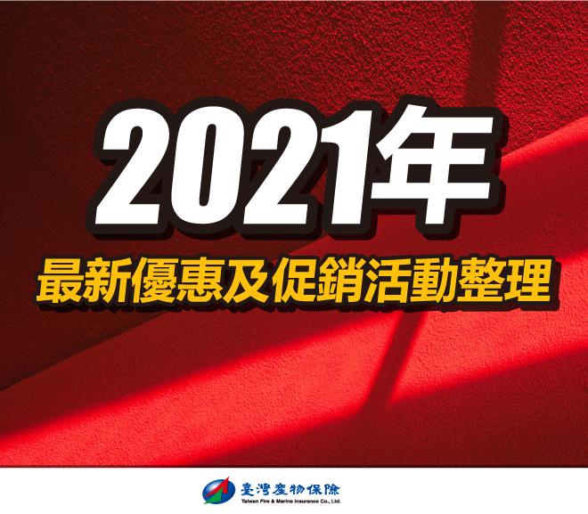 2021年臺灣產物保險最新優惠及促銷活動整理