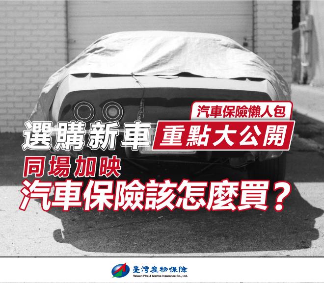 選購新車重點大公開,同場加映汽車保險該怎麼買?