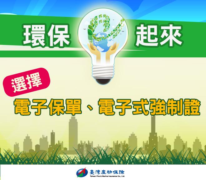 綠色環保時代來臨,電子化才是王道!投保選擇「電子保單」、「強制險電子式保險證」